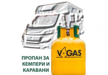 На добър път с кемпер бутилки от V-Gas