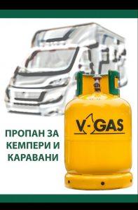 Вашият кемпер се нуждае от пропановите бутилки на V-Gas