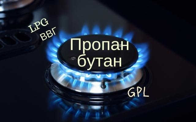 LPG, автогаз, ВВГ… Познавате ли всички имена на пропан-бутана?
